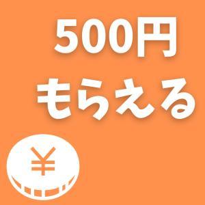 【Amazonプライムデー】まずは500円GETしとこ♪