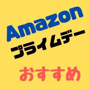 【Amazonプライムデー】本日のおトク情報
