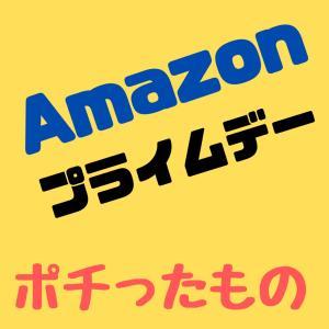 Amazonプライムデー購入品♪