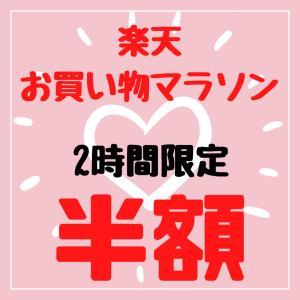 【20時から!】楽天お買い物マラソンスタート!