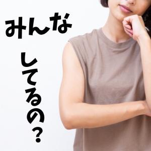 【就学前】え…コレってみんなするの?