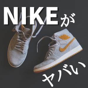 NIKEを2000円以下でGETする方法