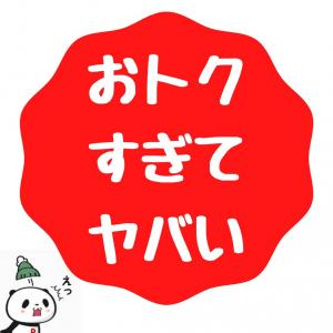 【12:30から】90%OFFファンデ♡