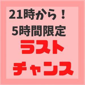 【21時から!】5時間限定半額!!