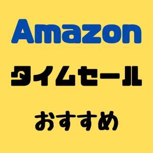 【Amazon】本日のおトク情報