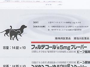 【猫】ACE阻害薬:フォルテコール