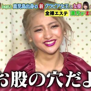 【テレビ】ゆきぽよの〇〇いシーンwwwwwwwwwwww