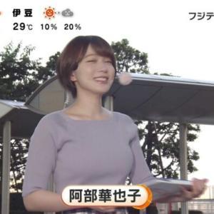 【画像】めざまし天気の阿部華也子ちゃんの巨乳の膨らみ丸出し