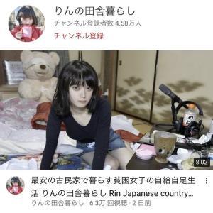 【画像】Hな貧困美少女、YouTubeで田舎暮らしを配信するだけで儲けまくってしまうwww
