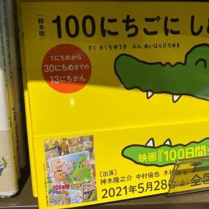 【画像】100日ワニ、絵本の売り方が酷すぎるwww