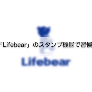 手帳アプリ「Lifebear」のスタンプ機能で習慣化する方法