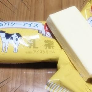 かじるバターアイス!濃厚バニラでちゃんとバター!気になるカロリーは?