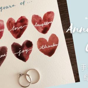 結婚6周年!手作りカードとテイクアウトの晩ご飯