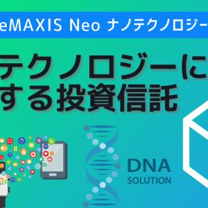 「eMAXIS Neo ナノテクノロジー」は評判の高いおすすめの投資信託