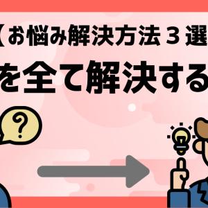 【お悩み解決3選】正解は一つじゃない今。あなたの悩みを全て解決する方法