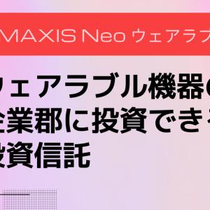 「eMAXIS Neo ウェアラブル」は評判の高いおすすめの投資信託