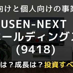 【高配当】「USEN-NEXT HOLDINGS(9418)」は動画配信のU-NEXTが躍進で評判。株価は?今は買いなのか?