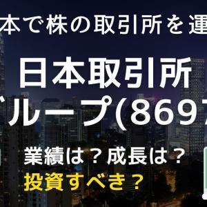 """【営業利益率50%】「日本取引所グループ(8697)」は""""株の取引所""""を運営する会社。株価は?今は買いなのか?"""