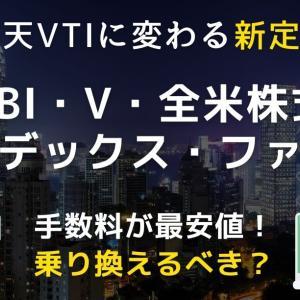 【楽天を超える】「SBI・V・全米株式インデックス・ファンド」「SBI・V・米国高配当株式インデックス・ファンド」がSBI証券より登場【米国インデックス投資信託】【株式投資】