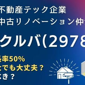 【売上成長率50%】「ツクルバ(2978)」は「IT活用のリノベーション」サービスを提供。不動産テックで株価も好調。今は買いなのか?
