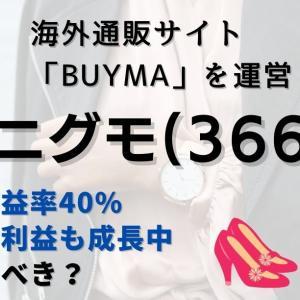 【営業利益率40%】「エニグモ (3665)」はBUYMAを運営している海外通販EC事業。株価は?今は買いなのか?