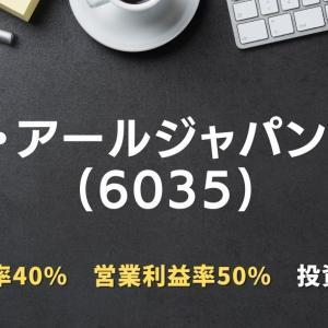 【営業利益率50%】「アイ・アールジャパンホールディングス(6035)」は企業や銀行のIR業務のコンサルティング企業。株価は?今は買いなのか?