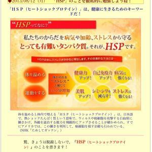 ガンに対する入浴の効果ー体内で発生するHSP(熱ショック蛋白質)でガンまで治す
