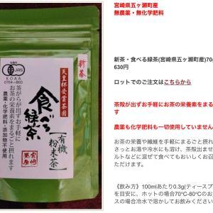 食べる緑茶に新茶が登場