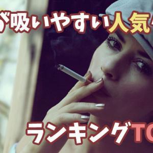 【最新】女性が吸いやすいタバコおすすめ人気ランキング20選!