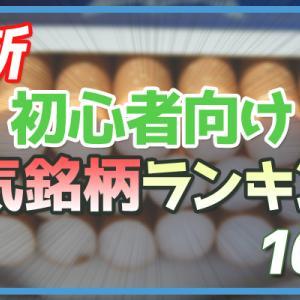 【2021年最新】タバコ初心者向け人気銘柄ランキング10選!