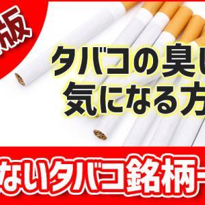 【2021年最新】臭いが少ないタバコ・臭くないタバコ銘柄70選!