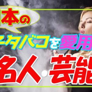 【最新】電子タバコを愛用している日本の芸能人・有名人一覧!