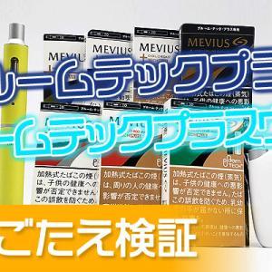 【最新】プルームテックプラスウィズの吸いごたえを実際に吸って検証