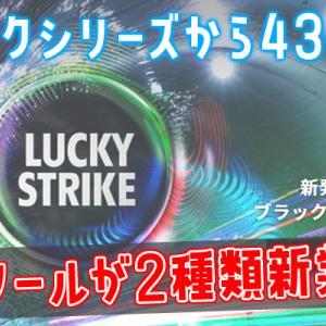 ラッキーストライクブラックシリーズメンソールの新作が新発売!