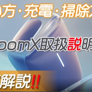 【説明書】PloomX(プルームエックス)の使い方マニュアル