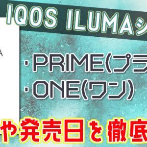 IQOS ILUMAは8月に発売?PRIMEとONEの価格を解説