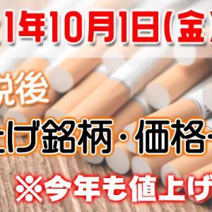 【2021年10月】タバコ値上げ全373種類の銘柄一覧を完全解説