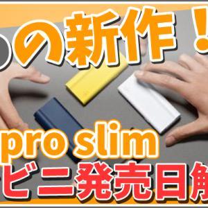最新型グロープロスリムのコンビニ発売日はいつ?値段や色を解説!