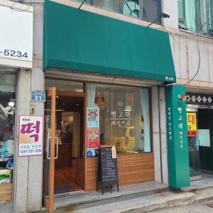 빵고래 베이커리 [韓国パン屋記録 Sep.2021]