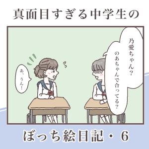 真面目すぎる中学生のぼっち絵日記【6】