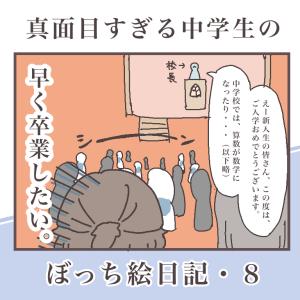真面目すぎる中学生のぼっち絵日記【8】