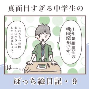 真面目すぎる中学生のぼっち絵日記【9】