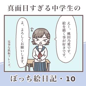 真面目すぎる中学生のぼっち絵日記【10】