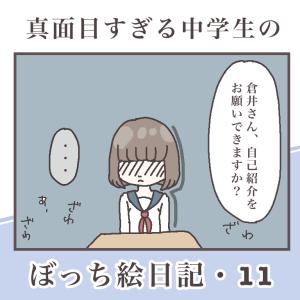 真面目すぎる中学生のぼっち絵日記【11】