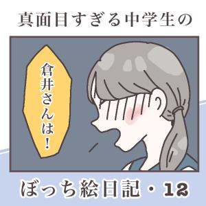 真面目すぎる中学生のぼっち絵日記【12】