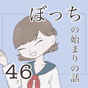 ぼっちのはじまりの話【46】