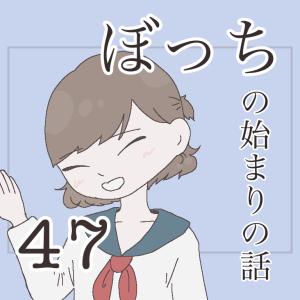 ぼっちのはじまりの話【47】