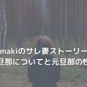 tamakiのサレ妻ストーリー①〜元旦那についてと元旦那の性癖〜