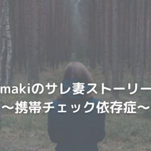 tamakiのサレ妻ストーリー②〜携帯チェック依存症〜