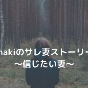 tamakiのサレ妻ストーリー③〜信じたい妻〜